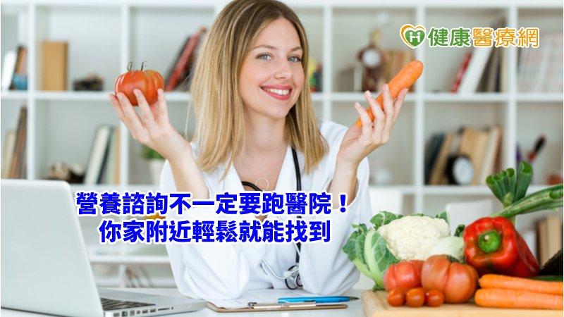 營養諮詢不一定要跑醫院! 你家附近輕鬆就能找到_減肥天龍國