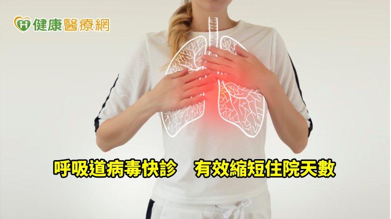 快診呼吸道病毒感染 證實可降低抗生素使用_隱形矯正