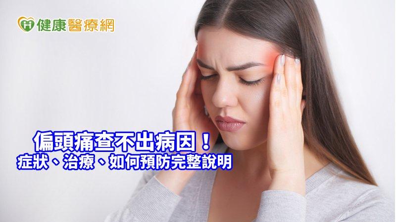 頭痛查不出病因? 鑑別診斷一次搞懂_牙齦外露