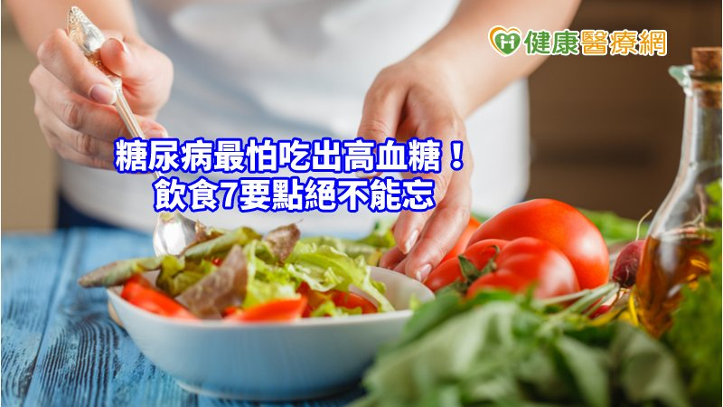 最怕吃出高血糖! 控糖7招營養師解惑_菜花