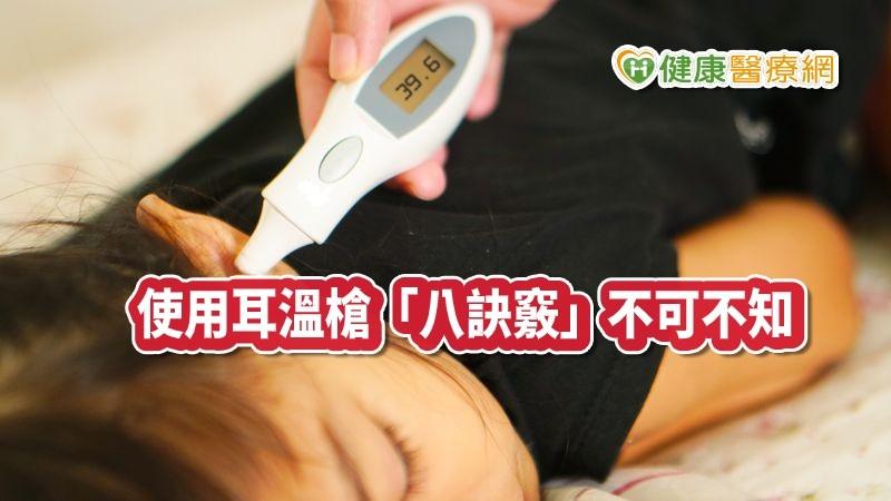 量體溫防疫情! 使用耳溫槍「八訣竅」不可不知_紫錐花萃取