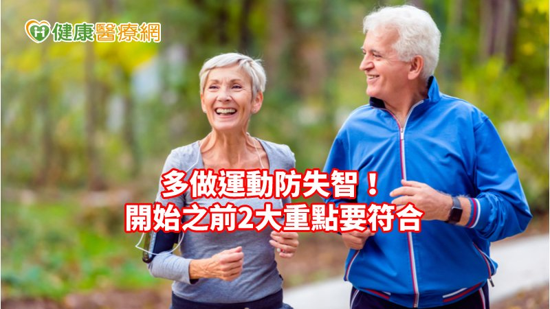 多做運動防失智! 開始之前2大重點要符合_腸病毒板橋人工植牙,愛滋檢測,腸病毒