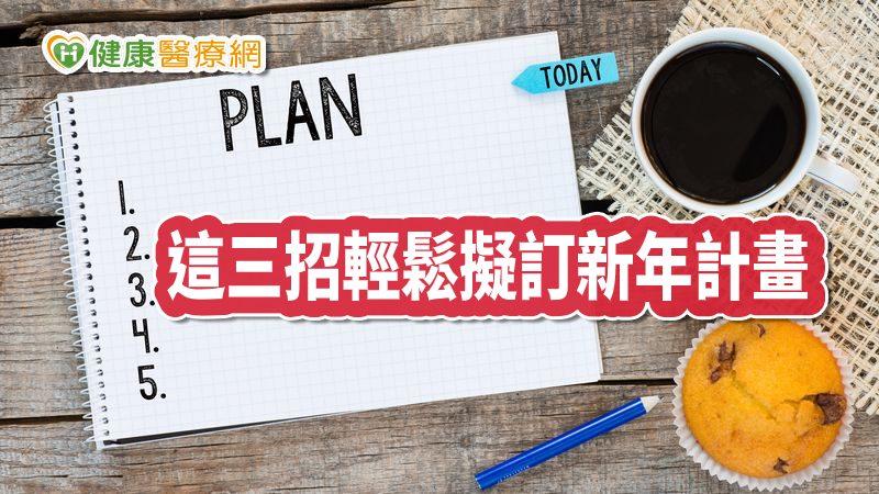 怎樣擬訂新年計畫? 這三招教你輕鬆搞定,過得更好!_提升免疫力