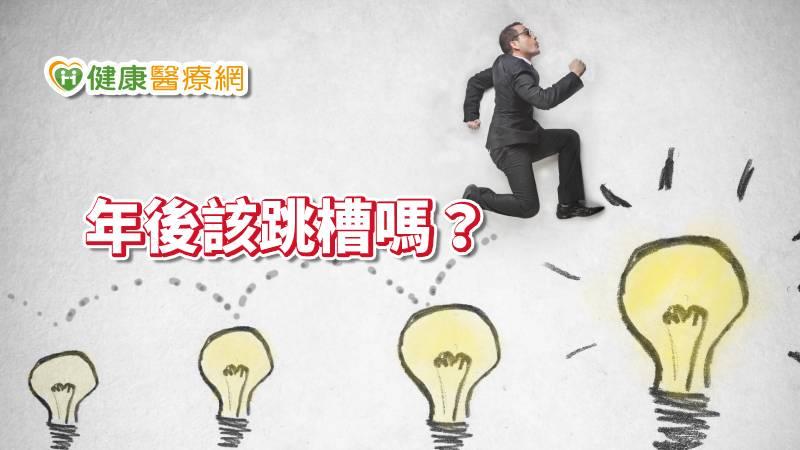 職業倦怠該換跑道嗎? 關鍵問題先想清楚_牙冠增長術