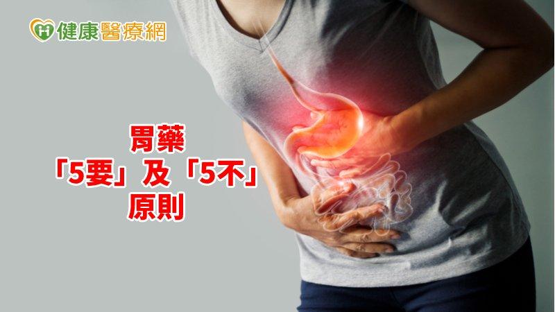 遵循正確用藥 才是真正對「胃」好_牙齦整形