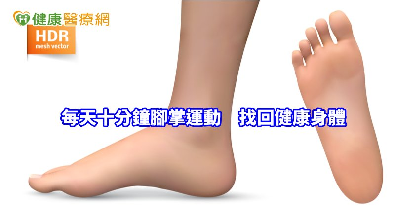 每天十分鐘練腳掌 強膝健腿、釋放痛症_台北植牙