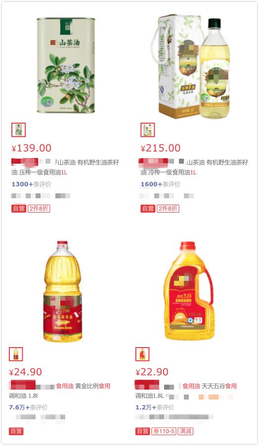 竟能賣到普通食用油價格的10倍,貴貴的茶油值得買嗎?