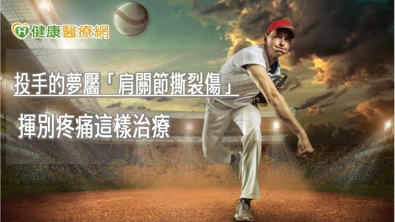 投手的夢靨「肩關節撕裂傷」 揮別疼痛這樣治療