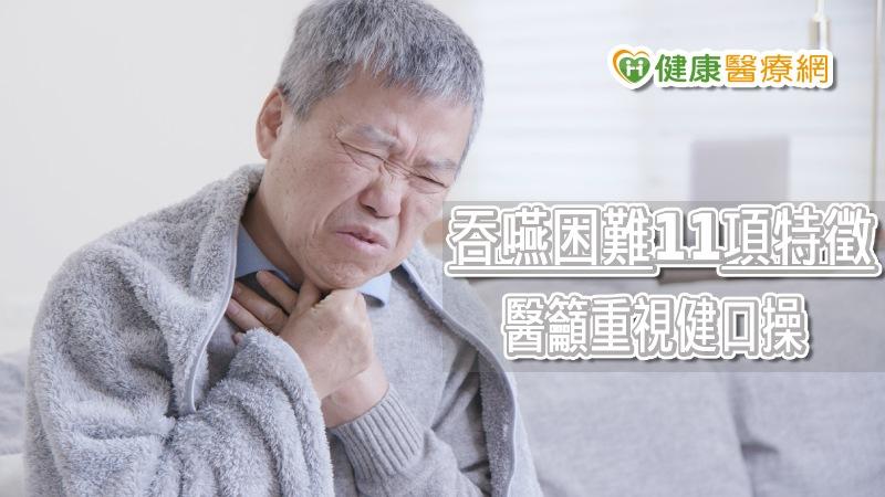 這11項指標要注意 老年人吞嚥困難別輕忽