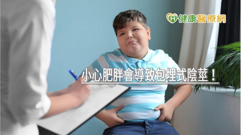 小心肥胖會導致包埋式陰莖! 10歲男童治療後竟性早熟