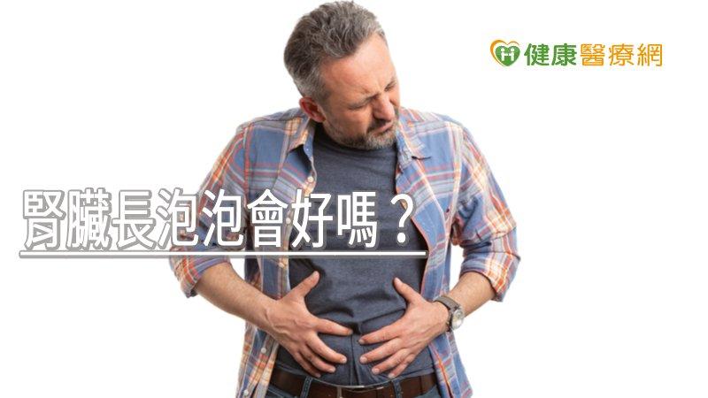 腎臟長泡泡會好嗎? 醫師提1方法延緩惡化