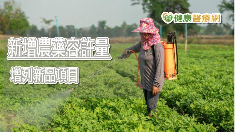 修正農藥殘留容許量標準 加強殘留於食品之管理_花賜康