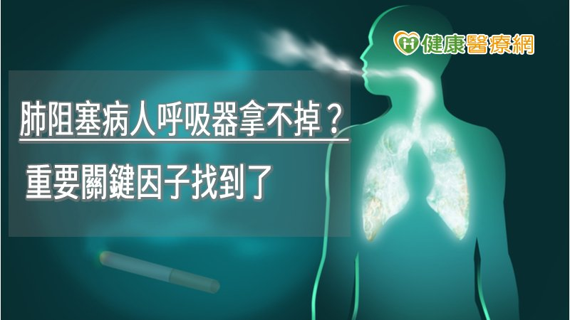肺阻塞病人呼吸器拿不掉? 重要關鍵因子找到了_板橋植牙