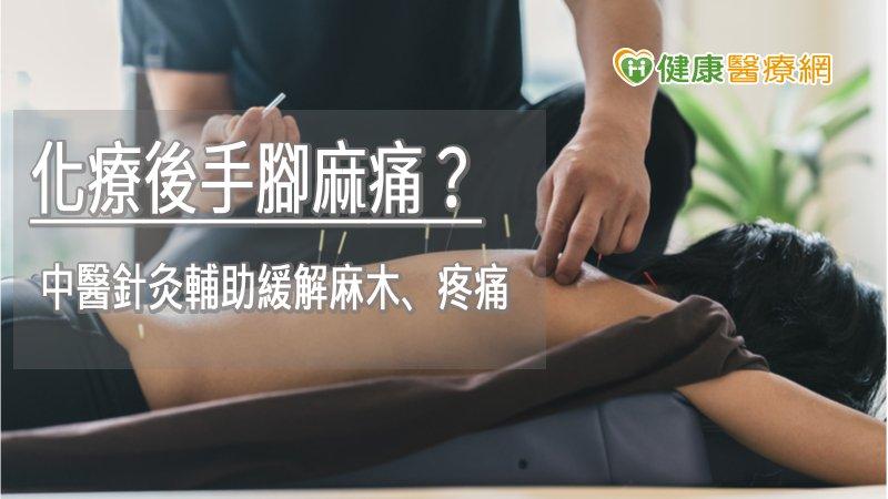 化療後手腳麻痛? 中醫針灸輔助緩解麻木、疼痛_紫錐花,紫錐菊