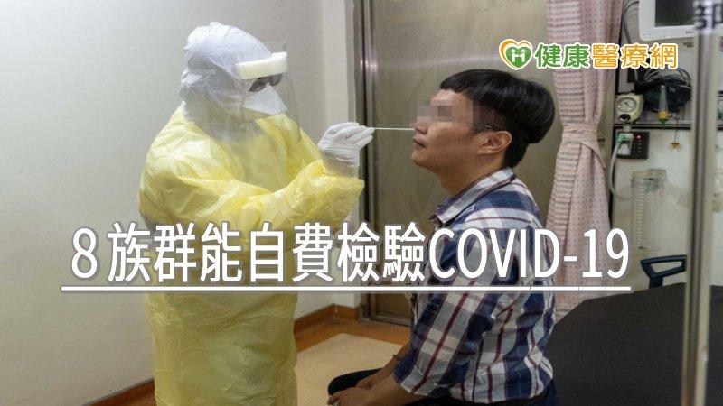 因應緊急情況需求! 8族群能自費檢驗COVID-19_花賜康