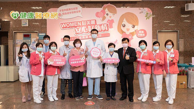 安心好「新」情 新光醫院舉辦「世界經期衛生日」活動_紫錐花,紫錐菊