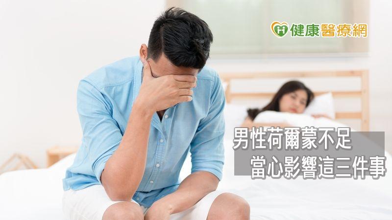 男性荷爾蒙不足 影響身心健康有這三件事_花賜康