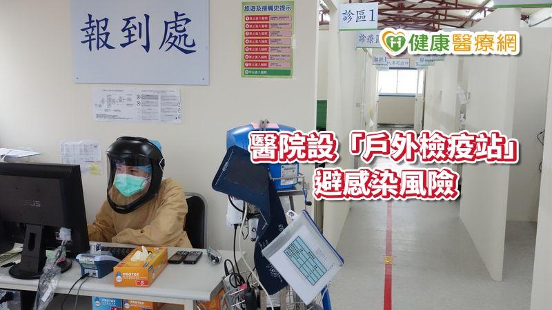 抗疫超前部署! 醫院設「戶外檢疫站」避感染風險_酒糟皮膚炎