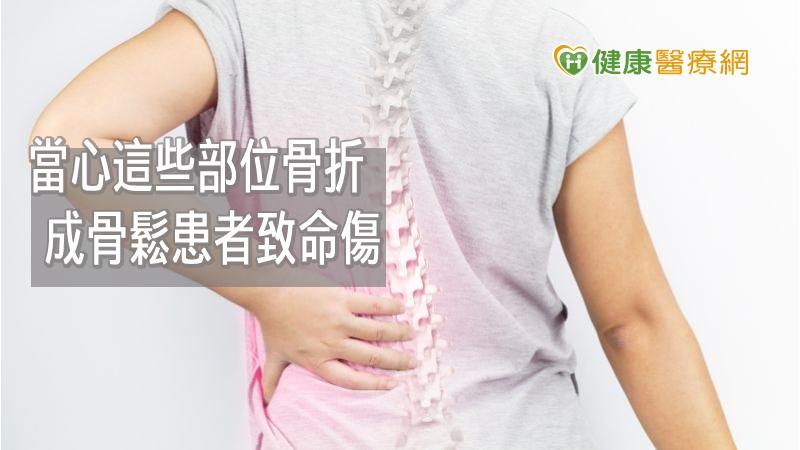 老後身高少4公分要注意 骨鬆患者當心易骨折「3部位」_菜花