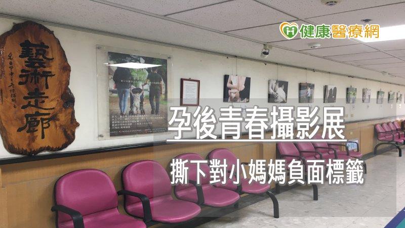 孕後青春攝影展 撕下對小媽媽負面標籤_腸病毒