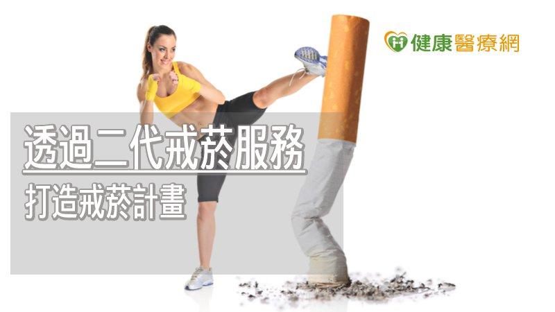 設定戒菸日 成功戒菸率增兩成_兒童保健食品