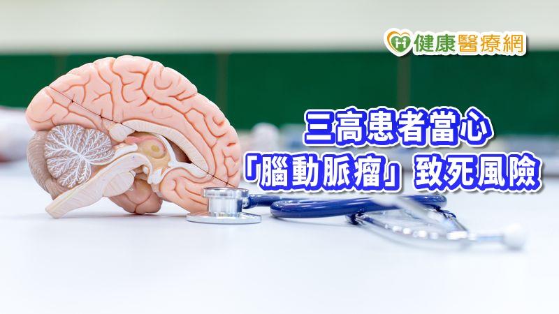 慢性病患者莫名頭暈、嘔吐 當心腦動脈瘤致死風險_隱適美