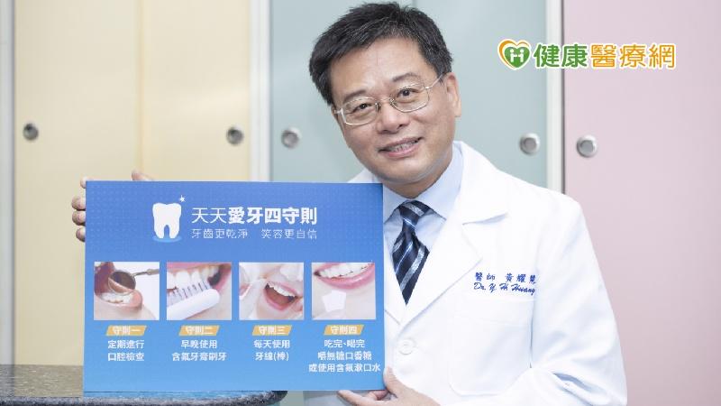 咀嚼動作居然可防蛀牙 牙醫推「愛牙四守則」_酒糟皮膚炎
