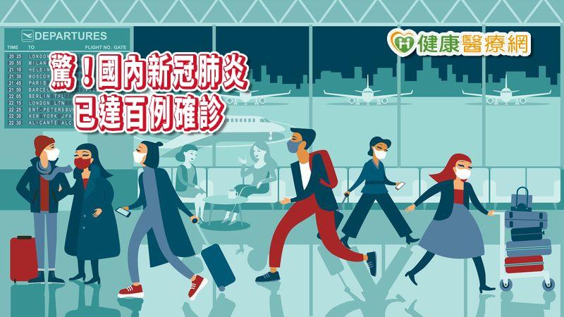 【武漢肺炎】國內累積達百例! 又新增23例確診_紫錐花萃取