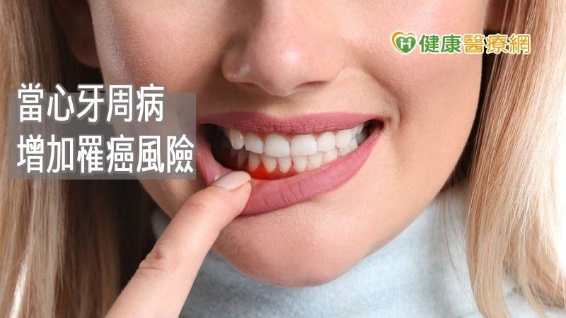 牙周病竟增加罹癌風險! 刷牙流血、牙縫變大別輕忽_減肥天母