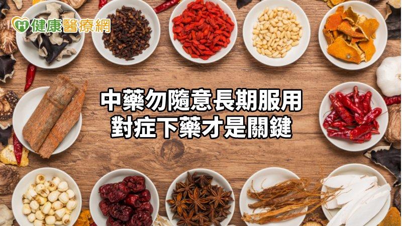 中藥別亂服 小心反造成身體不良反應_菜花