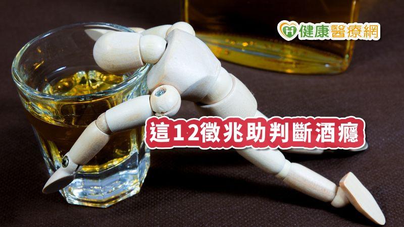 喝酒毀人生,死亡率高六倍! 出現這12徵兆助判斷酒癮_頭型