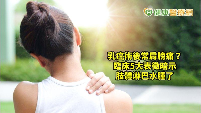 乳癌術後常肩膀痛? 這5大表徵暗示出問題了_隱適美