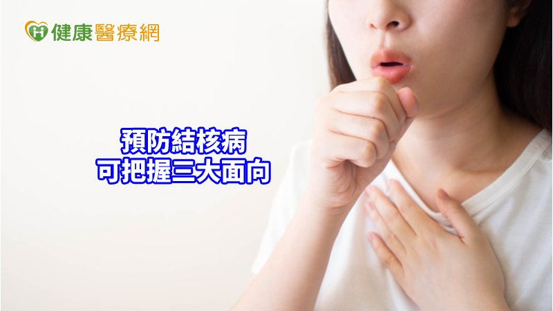 預防性投藥治療潛伏結核 保護力可達九成_減肥天母