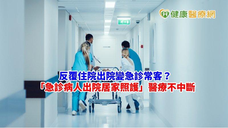 反覆住院出院變急診常客? 在宅照護為病人解套_桃園中醫
