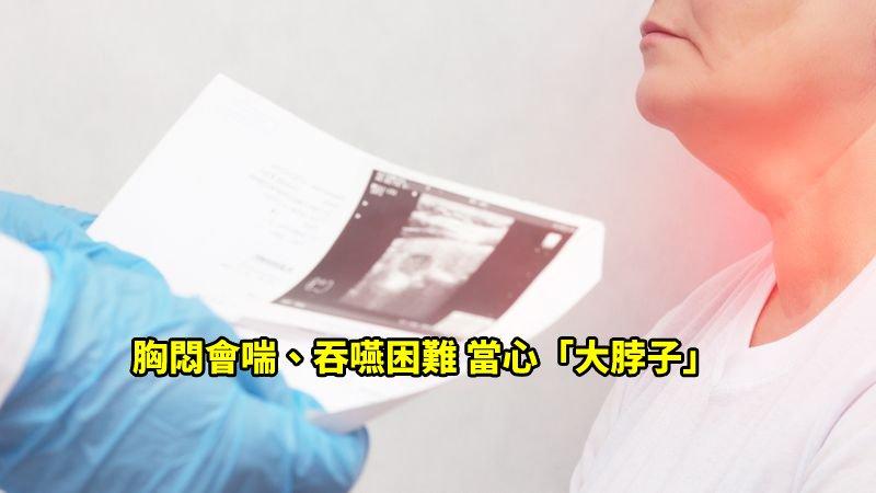「大脖子」10年不在意! 氣管險被壓扁、呼吸困難_菜花