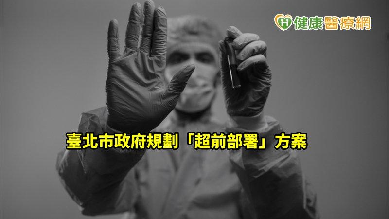 因應下階段防疫 台北市府「超前部署」搶先看_隱適美