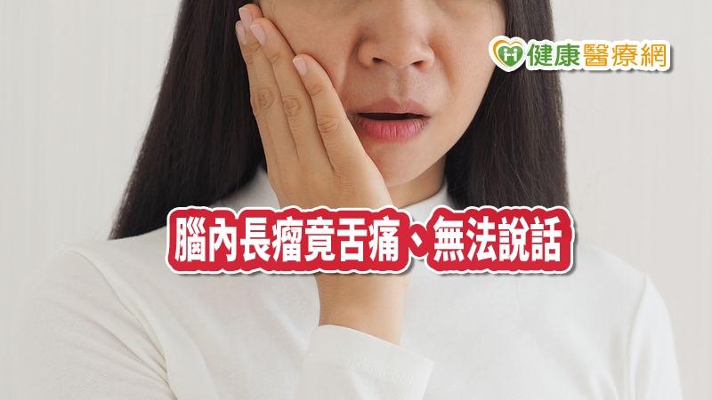 舌痛、無法說話竟是腦瘤 醫師「神診斷」解除警報_紫錐花原料