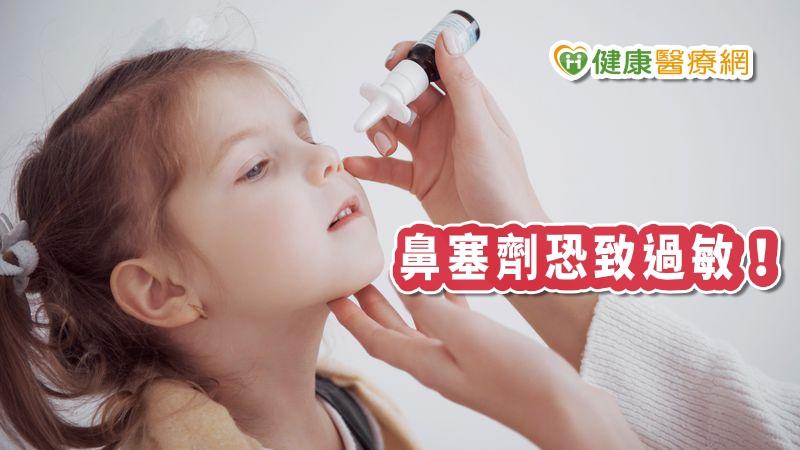 鼻塞劑恐致過敏! 「這些人」使用時不可不慎_皰疹