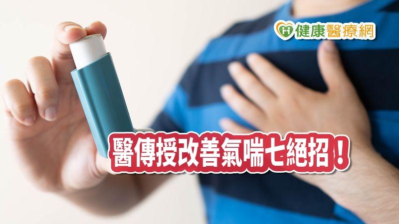 改善氣喘少用藥妥嗎? 胸腔科醫師傳授七大絕招_菜花