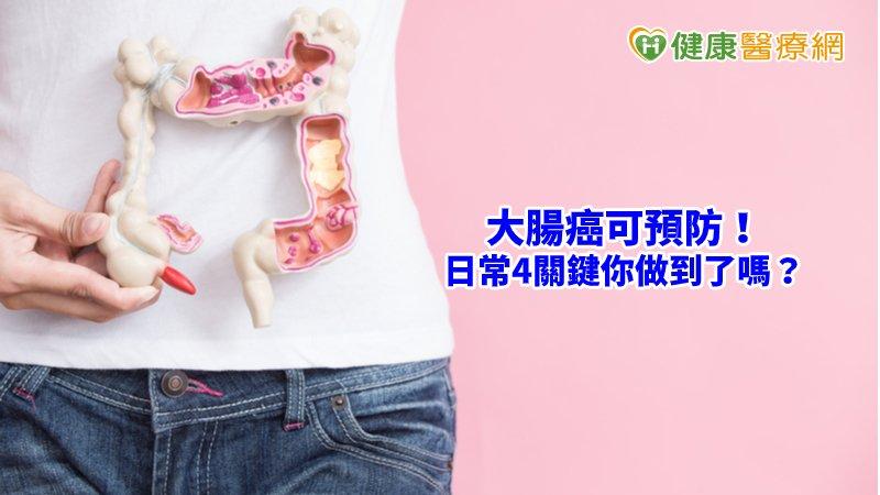 大腸癌可預防! 日常4關鍵你做到了嗎?_牙冠增長術