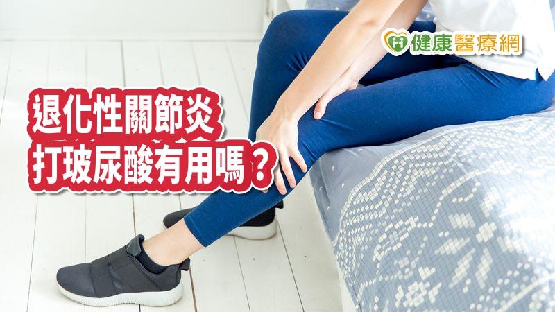 膝蓋痛、走路卡卡 退化性關節炎打玻尿酸有用嗎?_酒糟皮膚炎