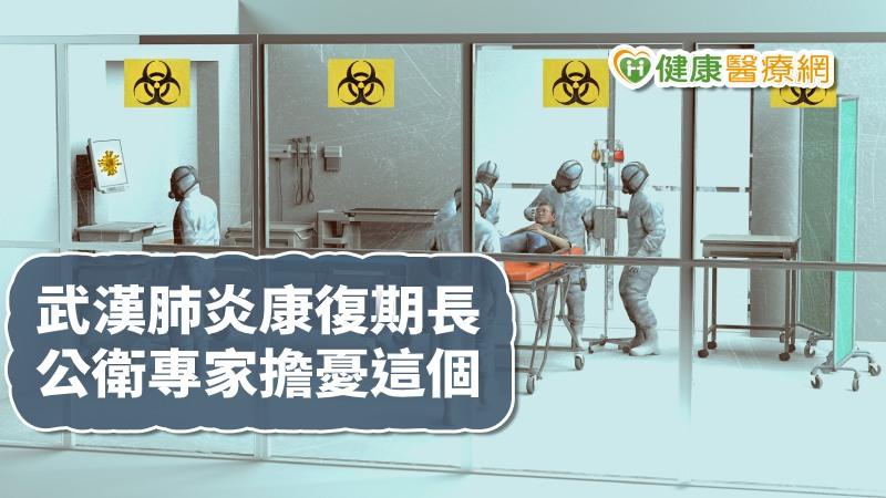 武漢肺炎康復期長 公衛專家籲提升醫療能量_花賜康