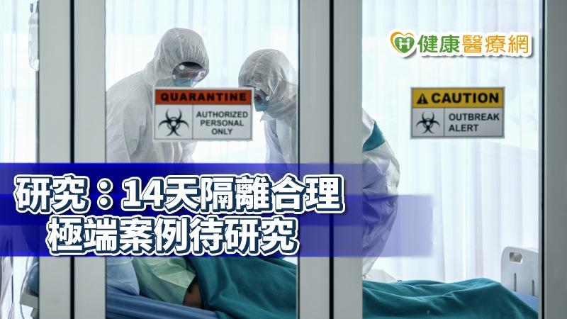 研究:染新冠肺炎平均5天有症狀 專家:14天隔離合理_板橋植牙推薦