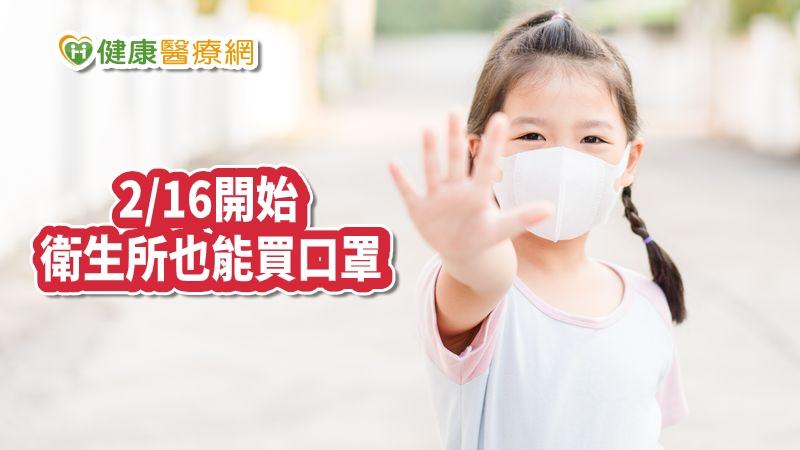 【買口罩看這裡】 2/16起,衛生所也買得到了_兒童保健食品