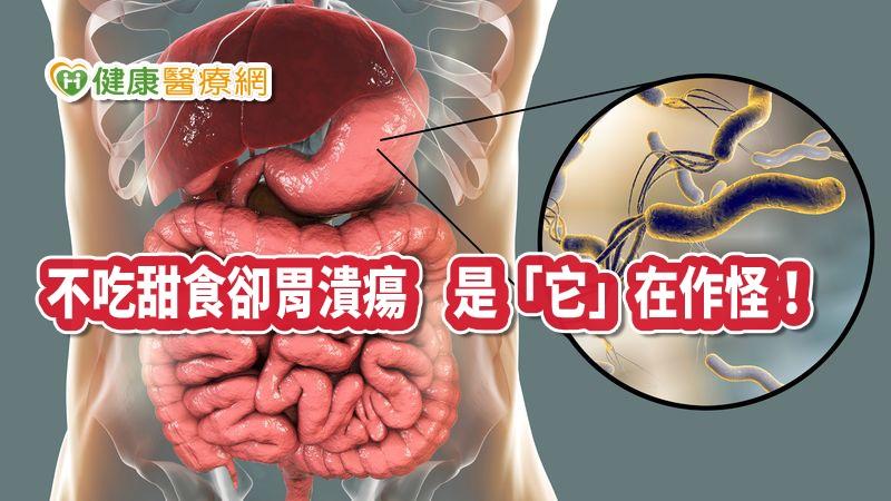 不吃甜食卻一直胃潰瘍 原來是這細菌在作怪!_提升免疫力