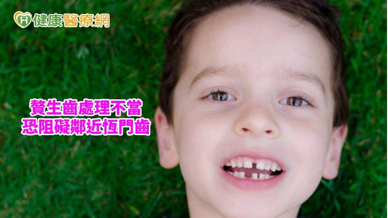 兒童出現贅生齒 早期移除避免併發症_台北植牙